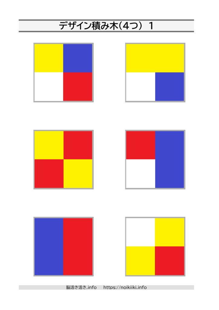 知育デザイン積み木図案4-1