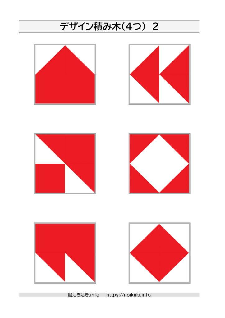 知育デザイン積み木図案4-2