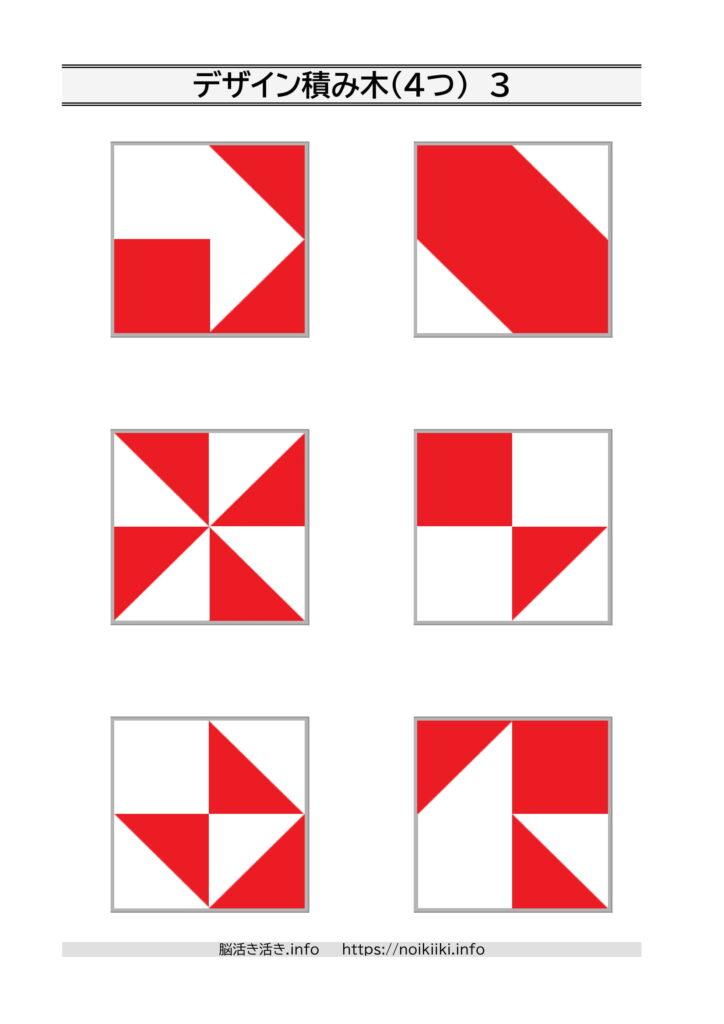 知育デザイン積み木図案4-3