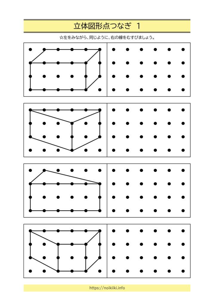 立体図形点描写無料プリント1