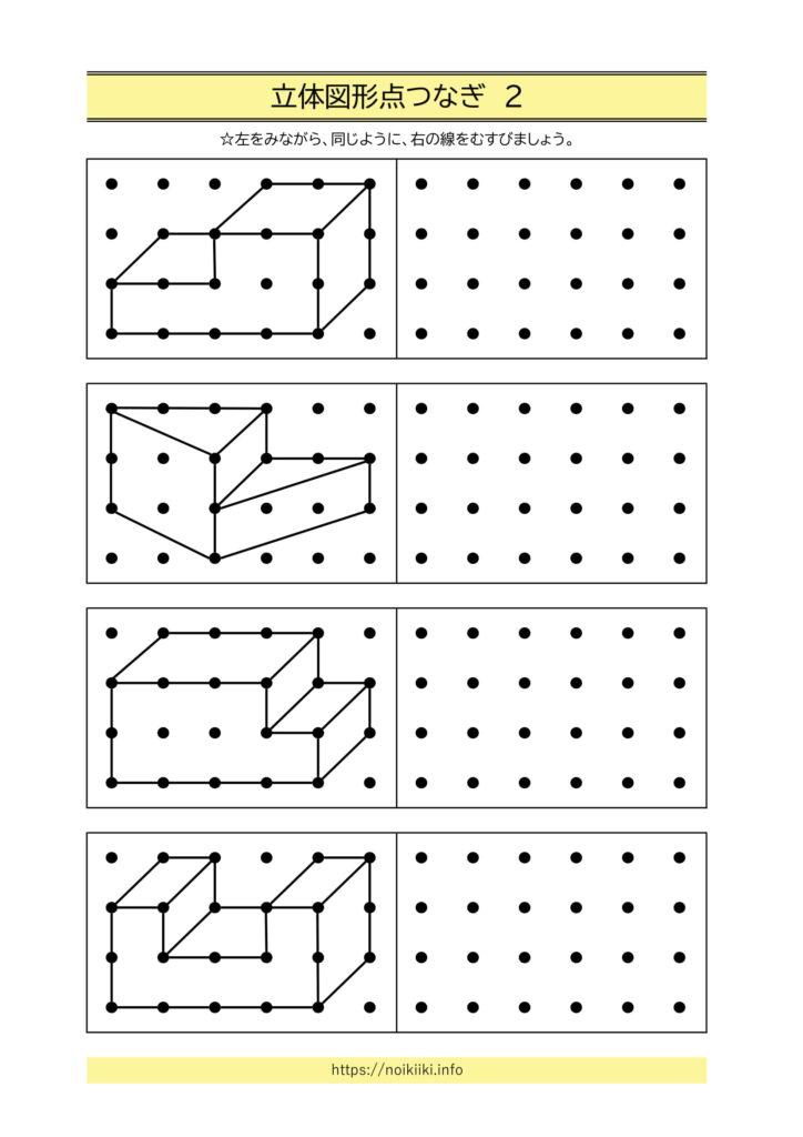 立体図形点描写無料プリント2