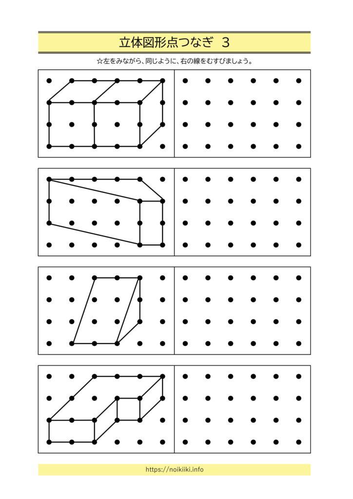立体図形点描写無料プリント3