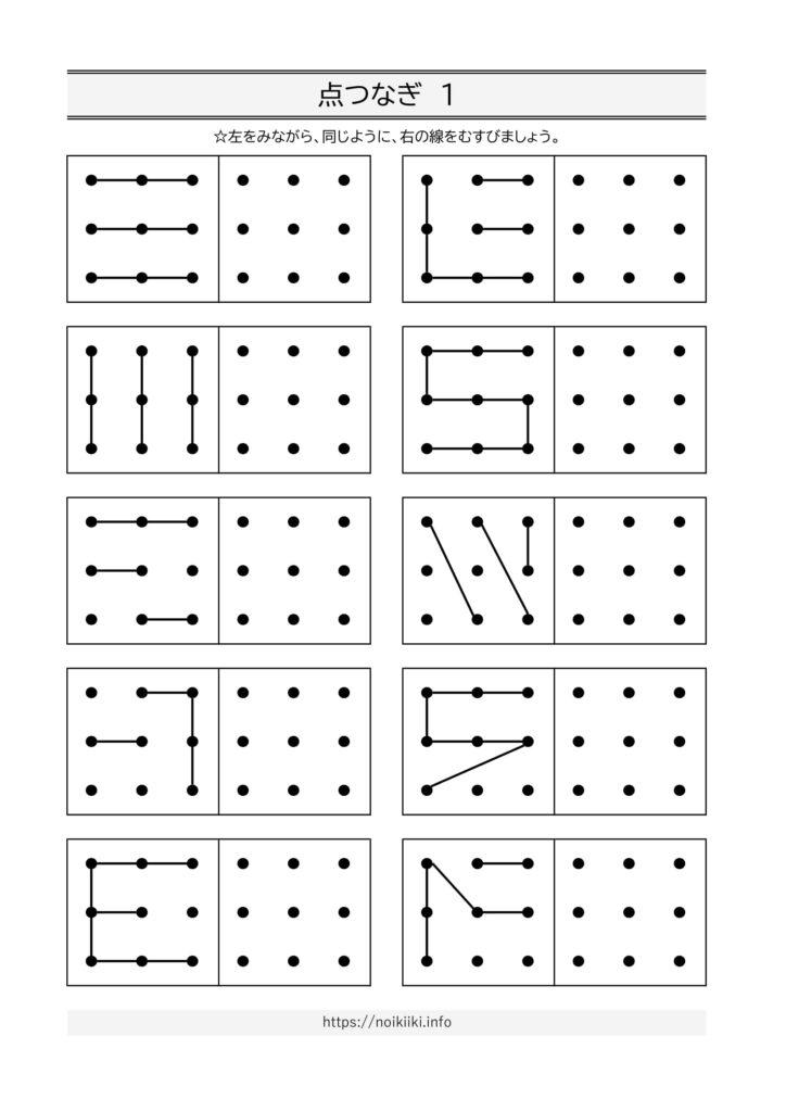 点つなぎ(点描写)1