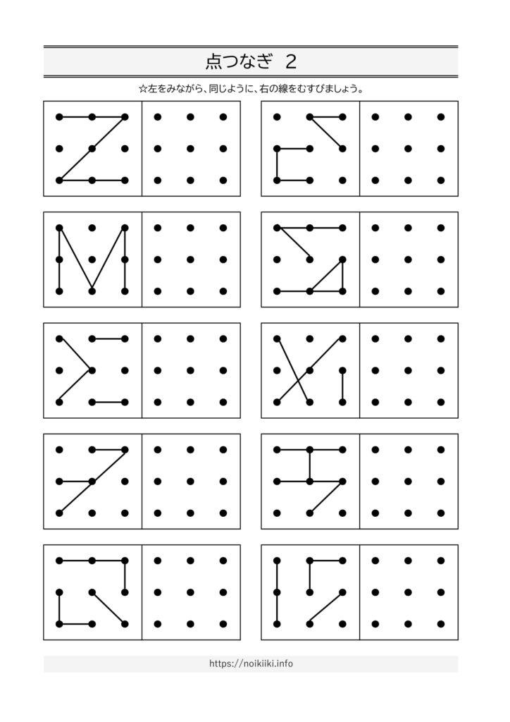 点つなぎ(点描写)2