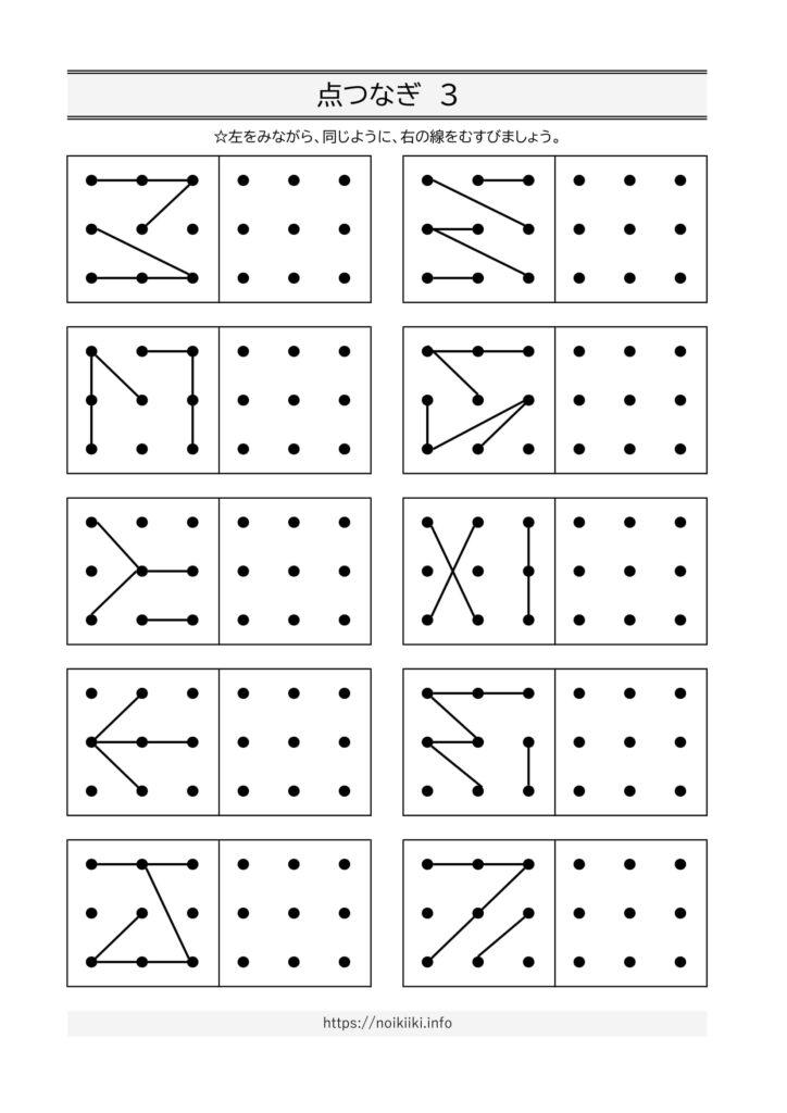 点つなぎ(点描写)3