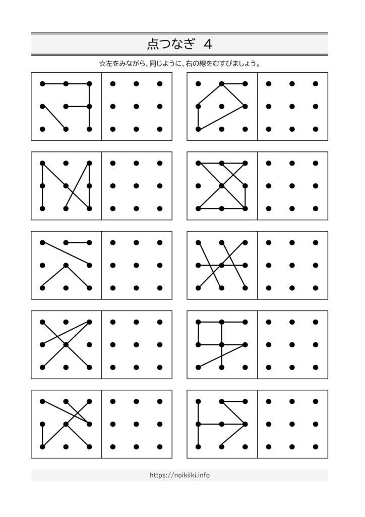 点つなぎ(点描写)4