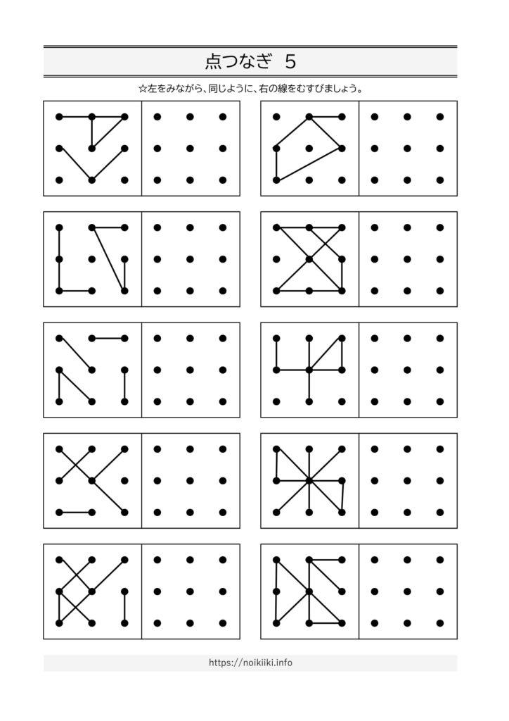 点つなぎ(点描写)5