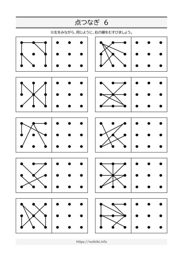 点つなぎ(点描写)6