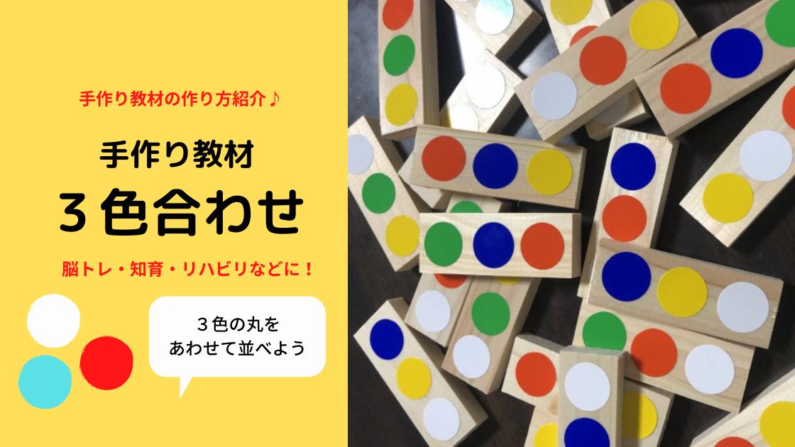 手作り教材3色合わせ