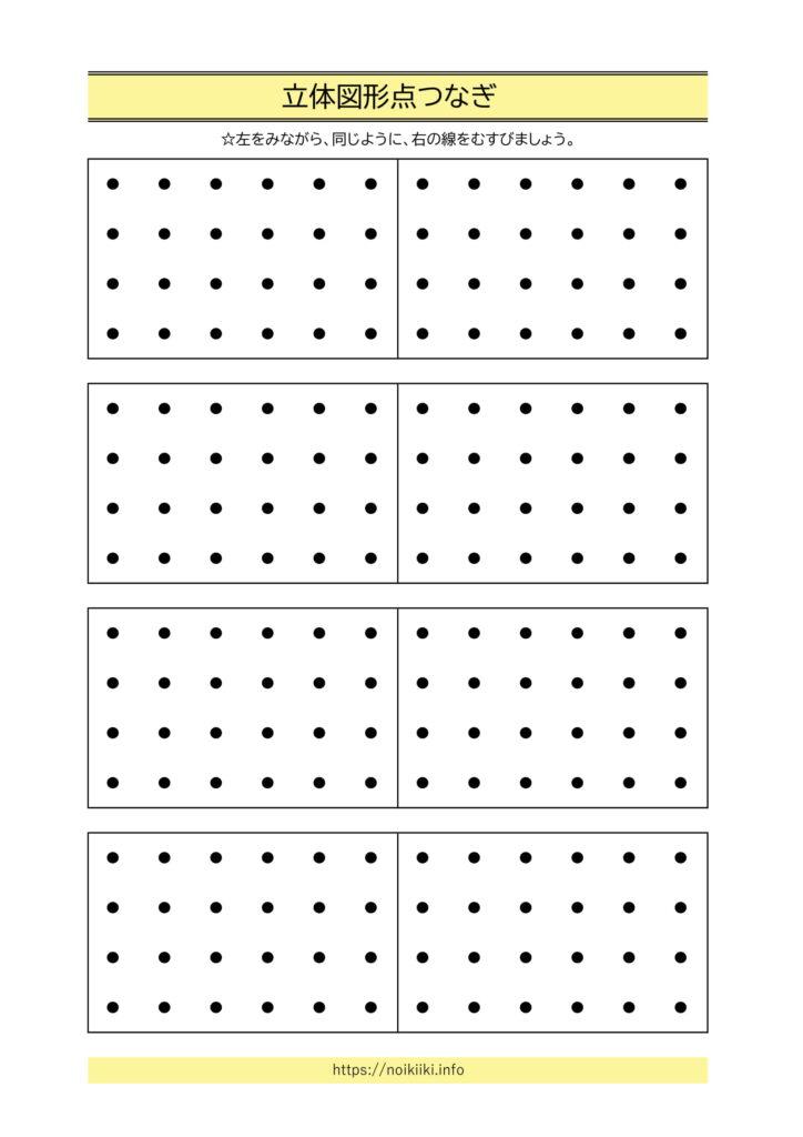 立体図形点描写無料プリント原本