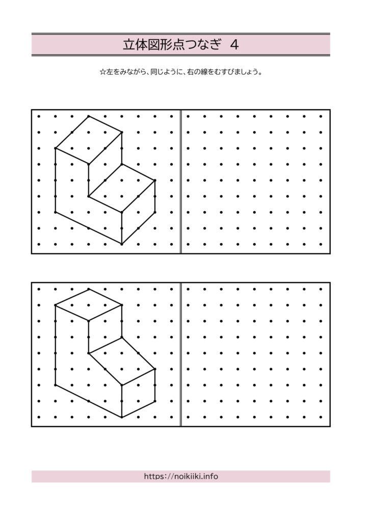 立体図形点描写無料プリント2-1