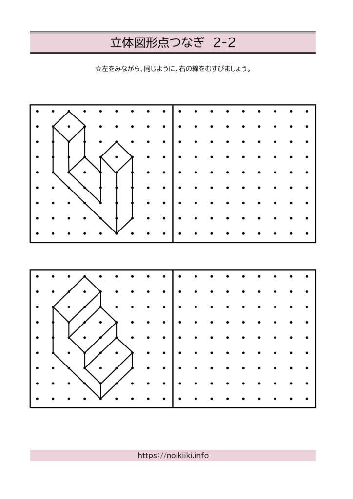 立体図形点描写無料プリント2-2-