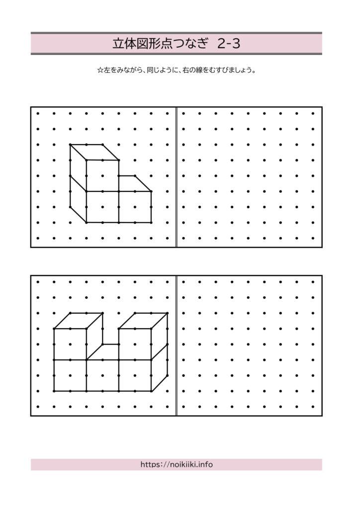 立体図形点描写無料プリント2-3