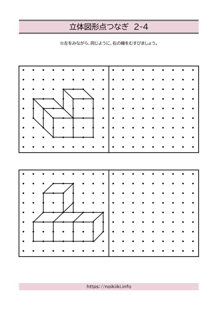 立体図形点描写無料プリント2-4