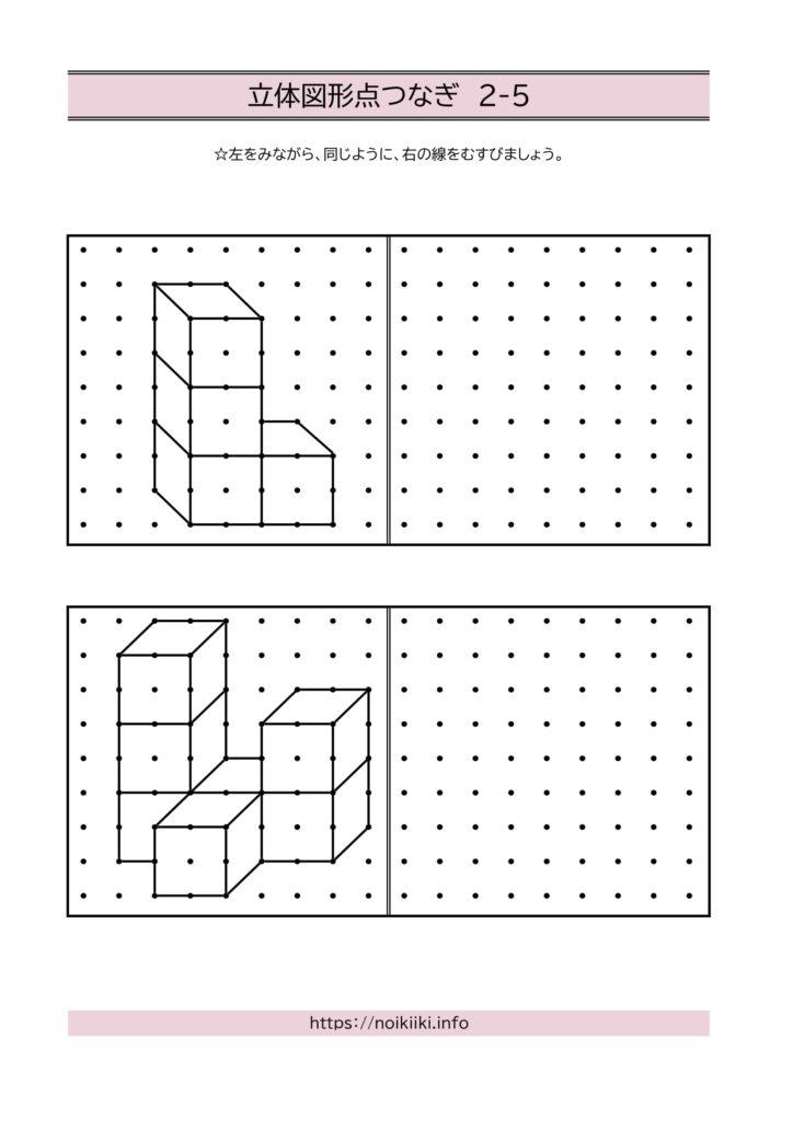 立体図形点描写無料プリント2-5