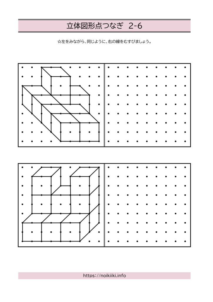立体図形点描写無料プリント2-6
