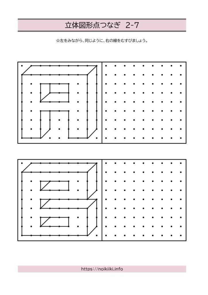 立体図形点描写無料プリント2-7