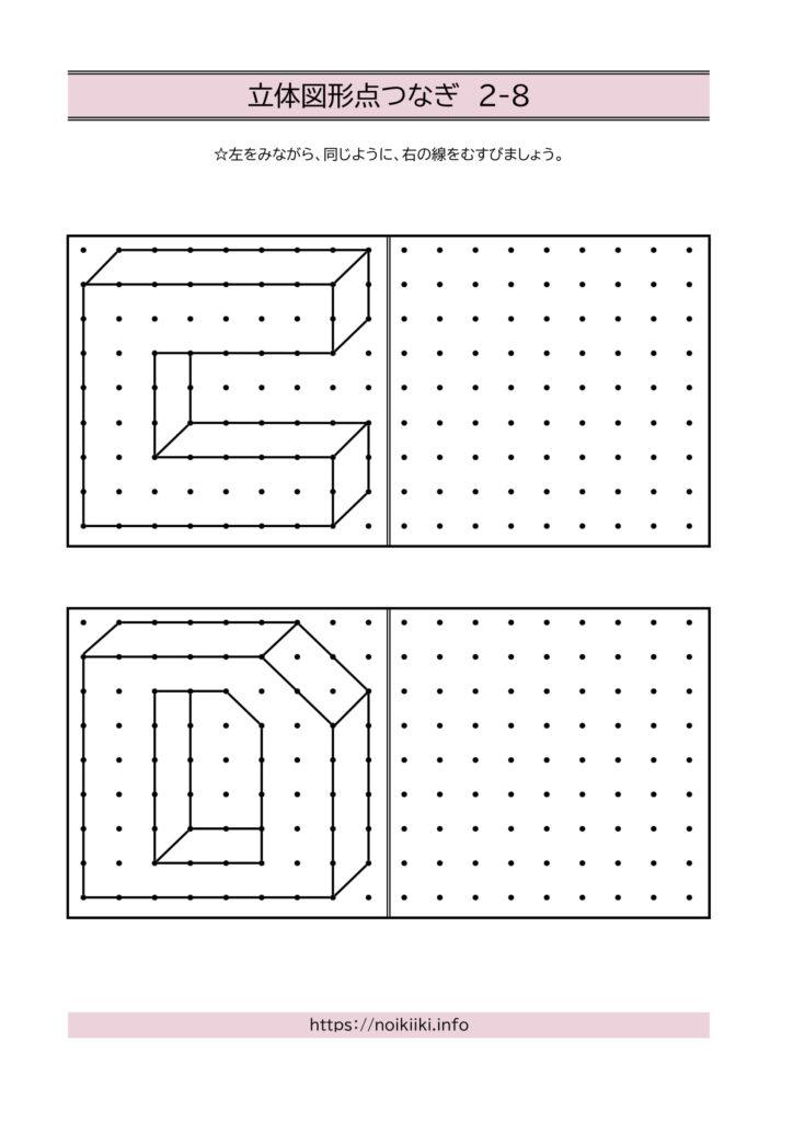 立体図形点描写無料プリント2-8