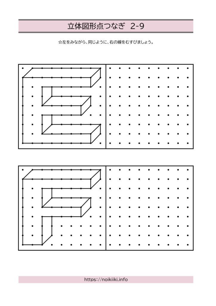 立体図形点描写無料プリント2-9