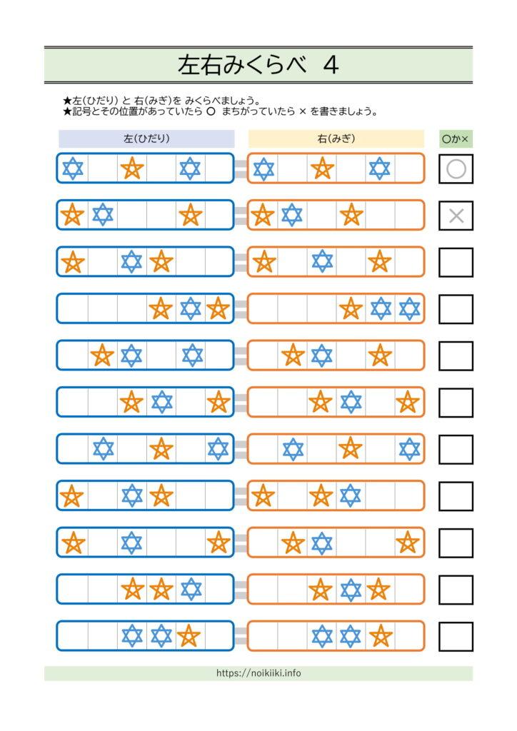 ビジョントレーニングや知育・脳トレにおすすめの左右みくらべプリント4