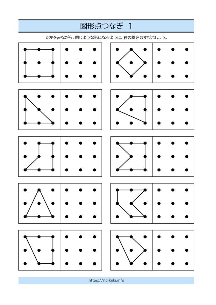 図形点つなぎ(点描写)プリント無料1