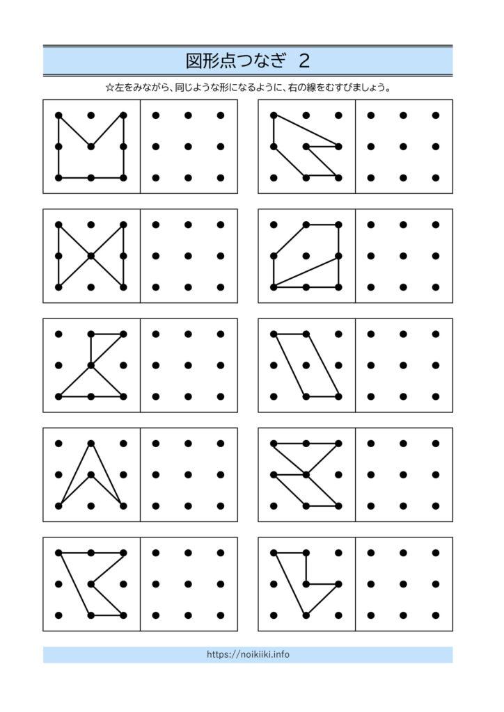 図形点つなぎ(点描写)プリント無料2