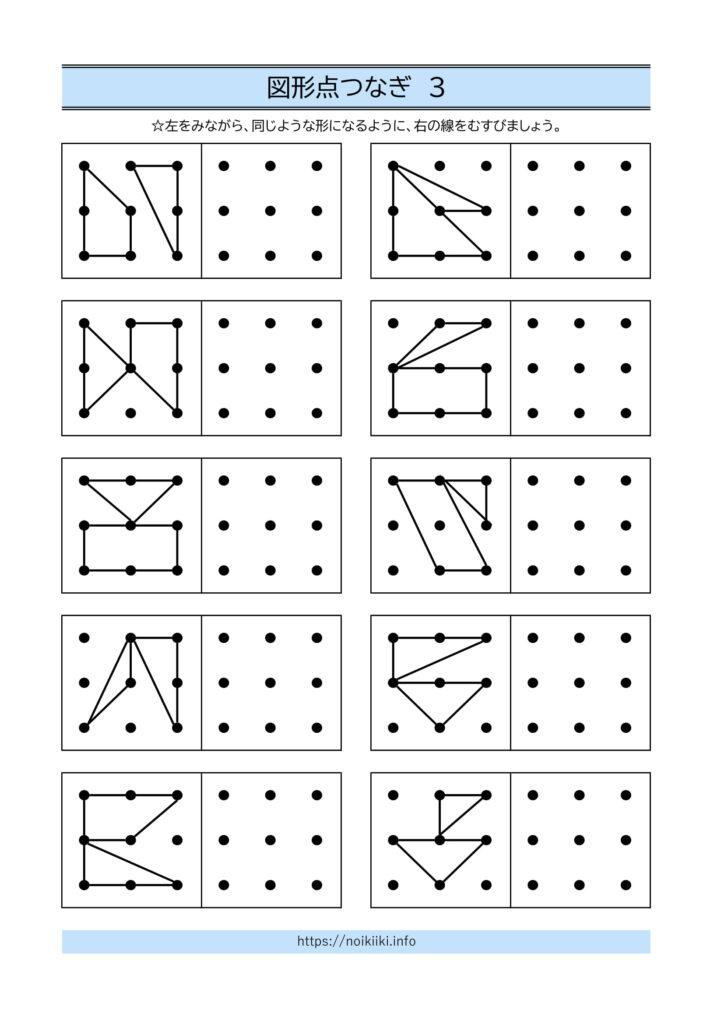 図形点つなぎ(点描写)プリント無料3