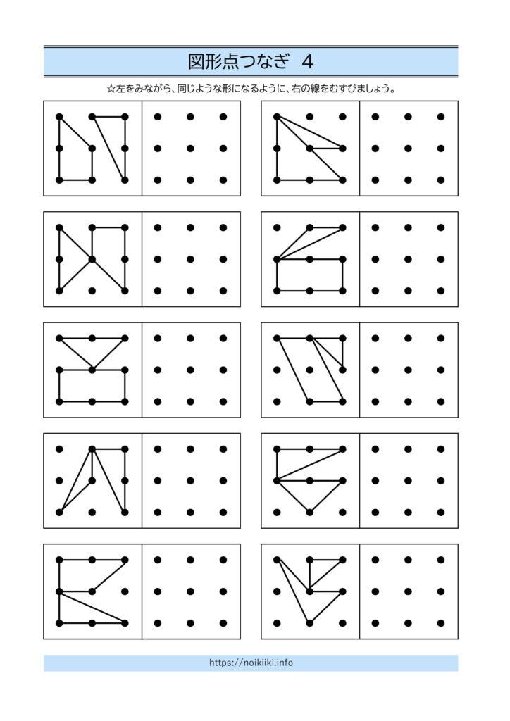 図形点つなぎ(点描写)プリント無料4
