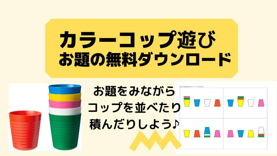 カラーコップ遊び!プラスチックのコップでゲームをしよう