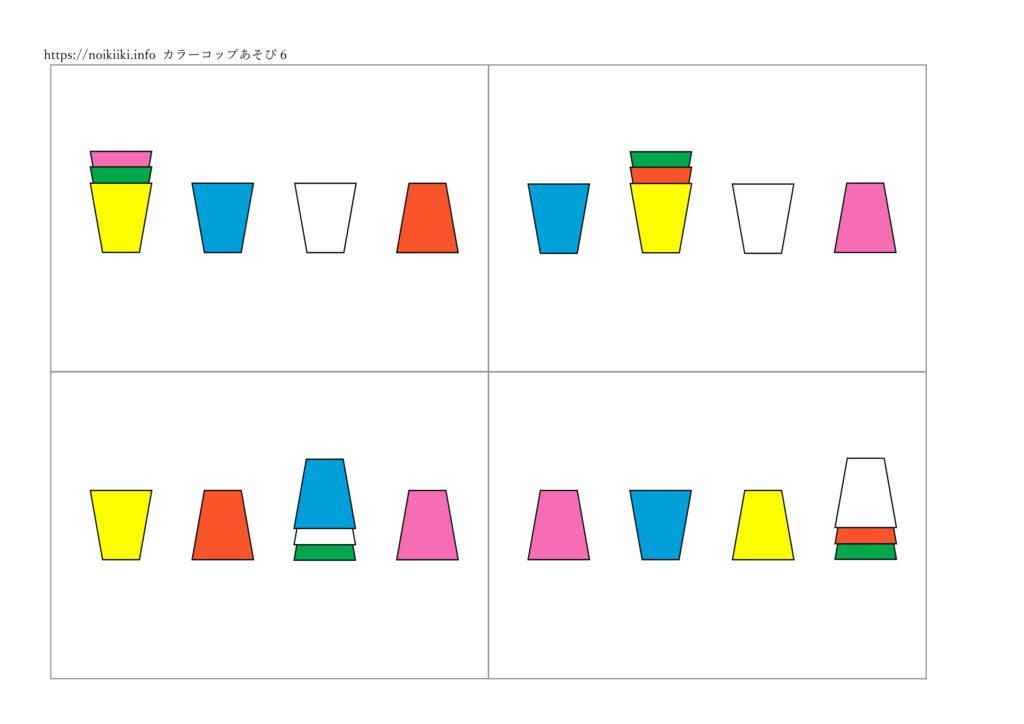 カラーコップあそびを手作り!無料プリントダウンロード6
