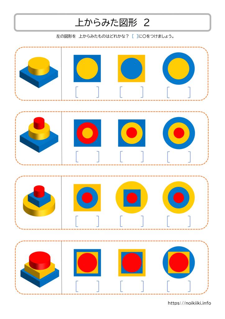 無料プリント教材!キッズ学習プリント上から見た図形2