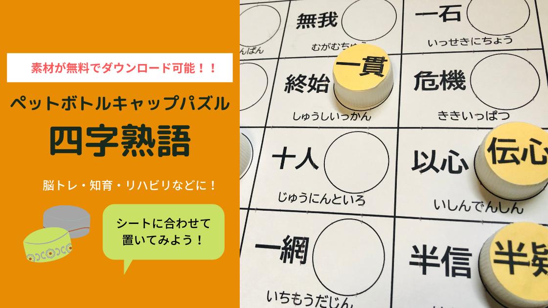 手作り脳トレ教材ペットボトルキャップパズル「四字熟語」