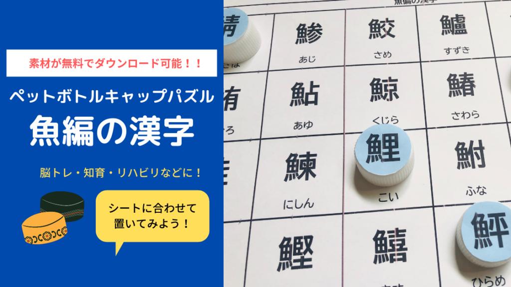 ペットボトルキャップで作る手作り脳トレパズル「魚編の漢字」
