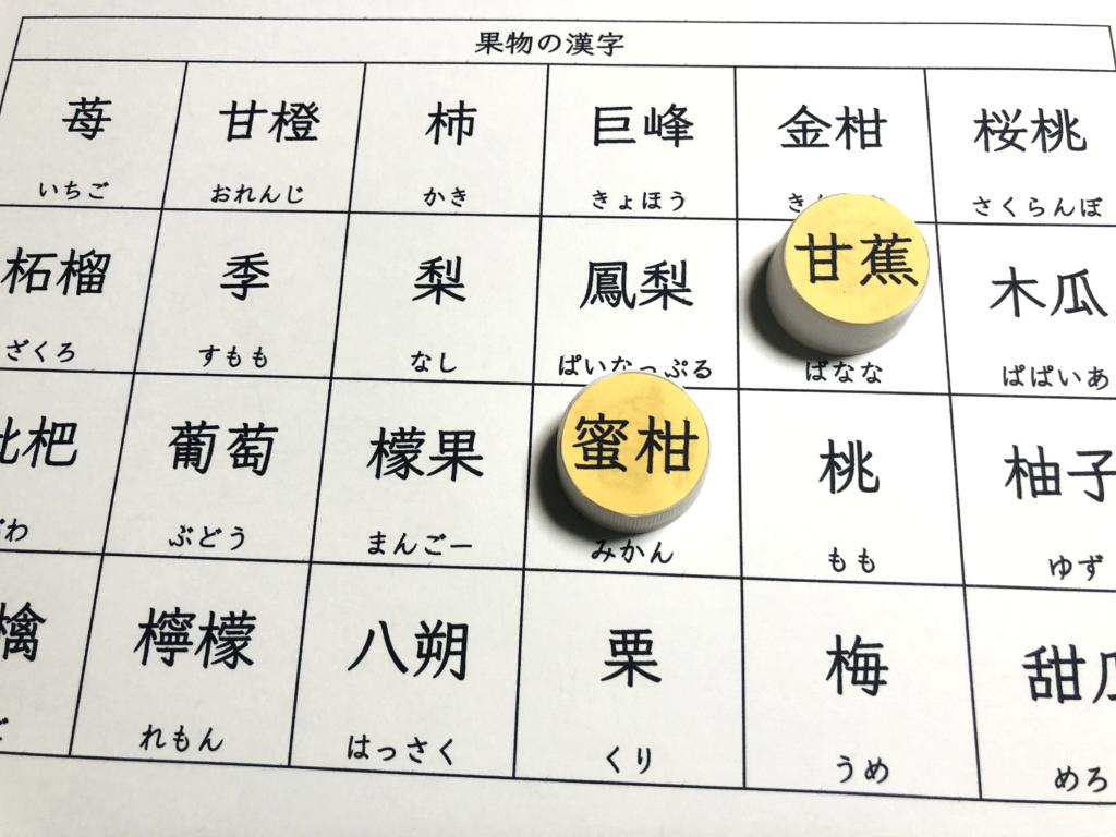 ペットボトルキャップパズル果物の漢字!脳トレ手作り無料教材