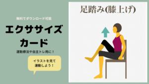 高齢者の体操用エクササイズイラストカード